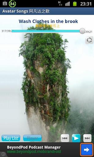 【免費音樂App】Avatar Songs 阿凡达山歌-APP點子