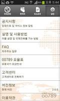 Screenshot of 무료국제전화 스마트00789
