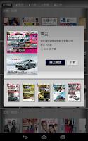 Screenshot of 看雜誌 - 整本下載・包月訂閱