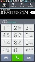 Screenshot of 전화좀하지!!