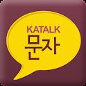 카톡문자 - 동화나라 icon