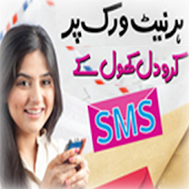 Free SMS Pakistan APK for Bluestacks