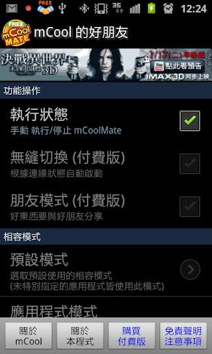 玩工具App|mCoolMate - mcool的好朋友 免費版Root免費|APP試玩