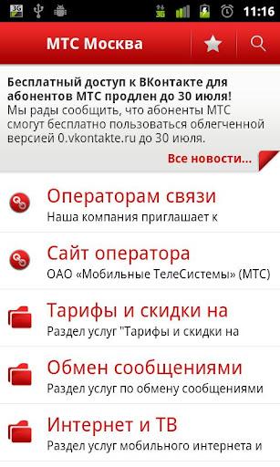 ПА МТС Москва