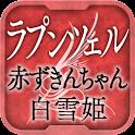 名作 グリム童話Ⅰ ラプンツェル・赤ずきんちゃん・白雪姫 icon
