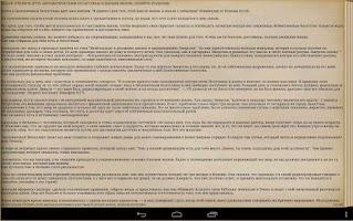 Screenshot of Думай и богатей