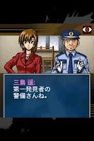 Screenshot of 女刑事・三島遥の事件簿4 Innocent Noise