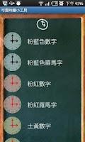 Screenshot of 可愛時鐘小工具