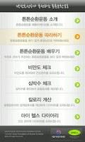 Screenshot of 박찬호 선수가 추천하는 튼튼순환운동