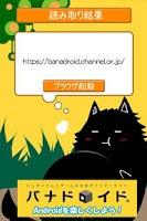 Screenshot of バンダイナムコQRコードリーダー