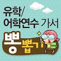 유학 어학연수 가서 뽕뽑기 icon