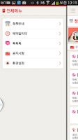 Screenshot of 폰직구