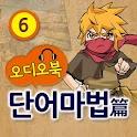 (오디오)마법천자문 소설 단어마법6 icon