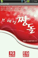Screenshot of 브레인짱돌