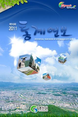 경산시 2011 통계연보
