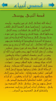 Screenshot of Prophet Muhammad stories islam
