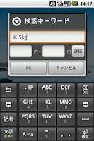 Screenshot of ヤフ楽サーチ