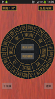 Screenshot of FengShui Compass