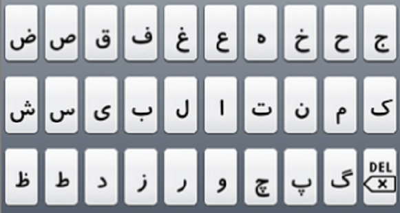 Download arabic keyboard - screenshot