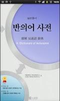 Screenshot of (주)낱말 - 우리말 반의어 사전