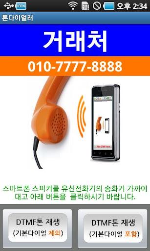 【免費商業App】DTMF tone Dialer-APP點子