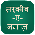 App Namaz in Hindi, Namaz ka Tariqa APK for Kindle