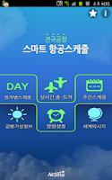 Screenshot of 스마트 항공 스케줄