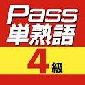 英検Pass単熟語4級