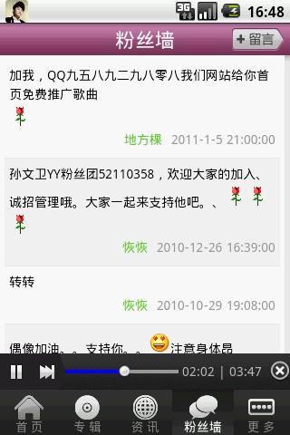孙文卫 - 天下无我|玩音樂App免費|玩APPs