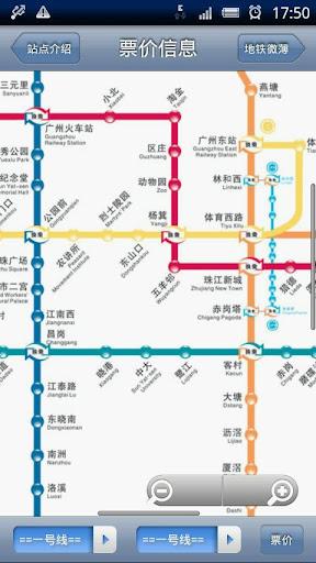 広州地下鉄IKA