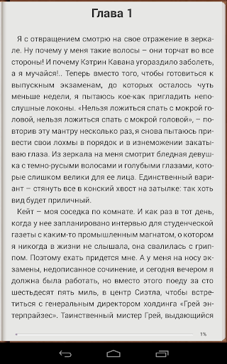 Романы - бесплатные книги - screenshot