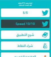 Screenshot of تابعني اتابعك تويتر