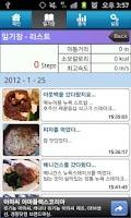 Screenshot of Online Pedometer Diet