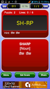 Spelling Puzzle Hindi+Gujarati - screenshot