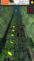Screenshot of الرجل الحديدي