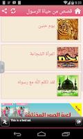 Screenshot of قصص من حياة الرسول
