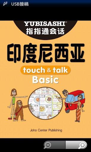 指指通会话 印度尼西亚 touch&talk