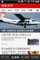 Screenshot of 搜狐新闻