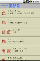 Screenshot of 漢字部首帳