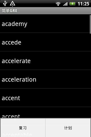 简单GRE 工具 App-癮科技App