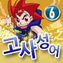 마법천자문 서당 고사성어 6 icon