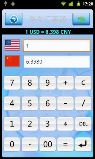 【免費財經App】悠々汇率通-APP點子