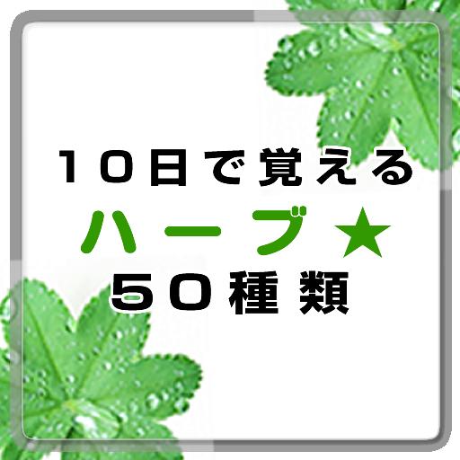 10日で覚えるハーブ★50種類! free ~プチまな~ 教育 App LOGO-硬是要APP