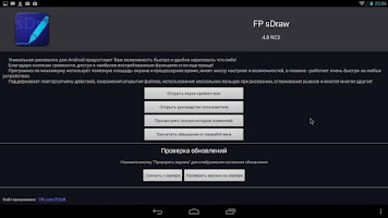 Screenshot of Draw with FP sDraw