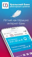 Screenshot of УБРиР Мобильный банк