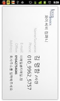 Screenshot of 스마트 명함교환 lite - Smart Namecard
