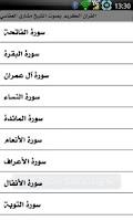 Screenshot of الشيخ مشاري العفاسي