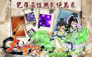 Screenshot of 大掌門-武俠風雲