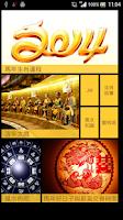 Screenshot of 2014馬年運程<馬到功成>免費版