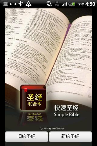 圣经 - 快速圣经